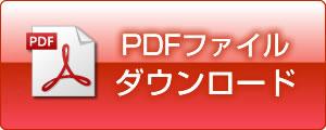 ピカリナ安全データシート