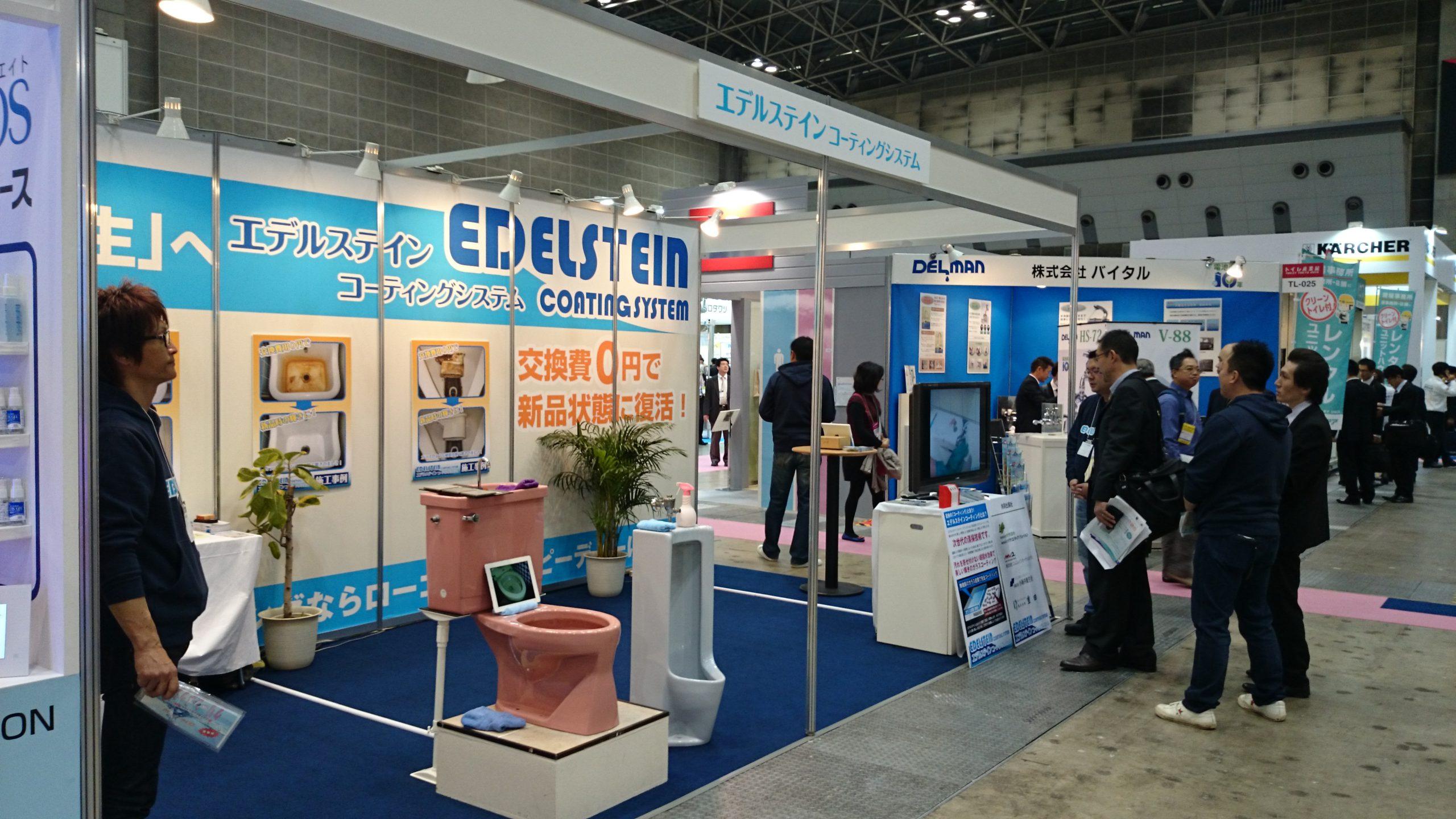クリーンEXPO2014★トイレ産業展!