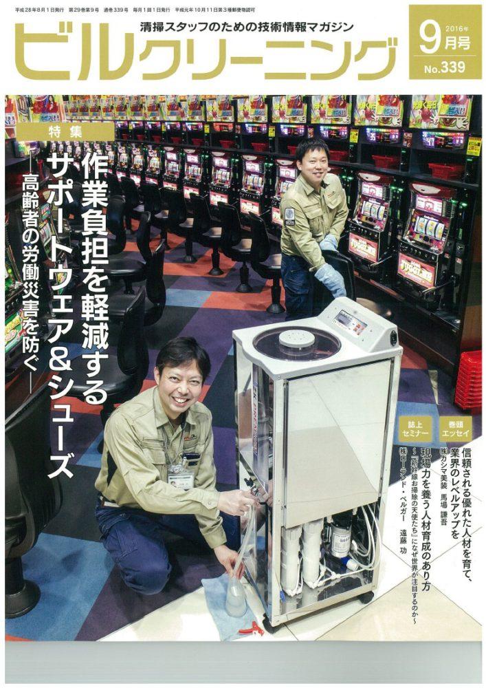 月刊ビルクリーニングの表紙に登場!