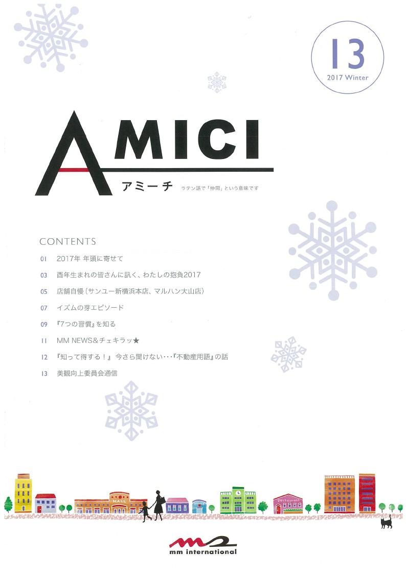 社内報【AMICI Vol.13】掲載いたしました。