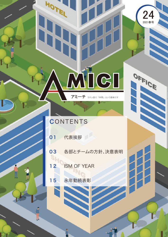 社内報【AMICI春号Vol.24】を発行致しました!