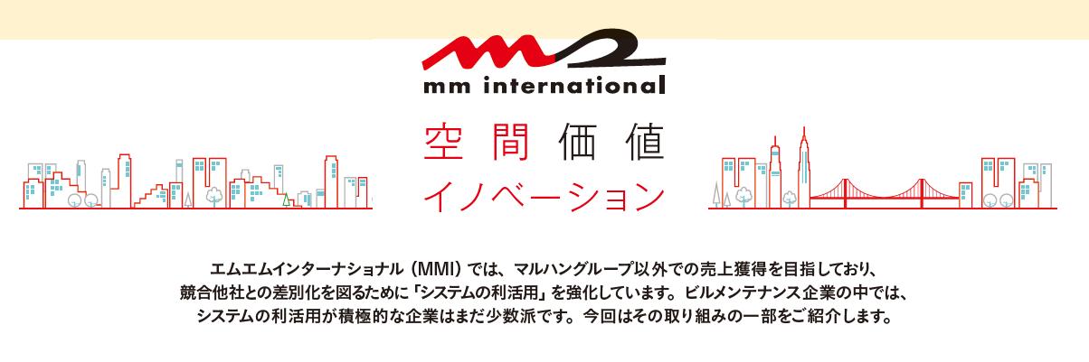 MMIの取り組みがLuceに紹介されました!